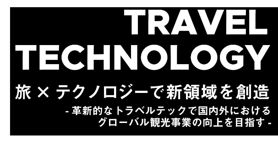 旅とテクノロジーで新領域を創造
